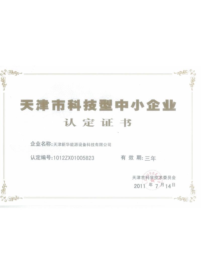乐动体育买球市科技型中小企业认定证书